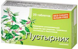 Экстракт пустырника для беременных