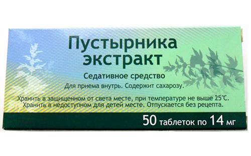 Пятьдесят таблеток седативного средства